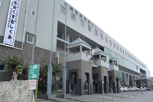 沖縄県総合福祉センター